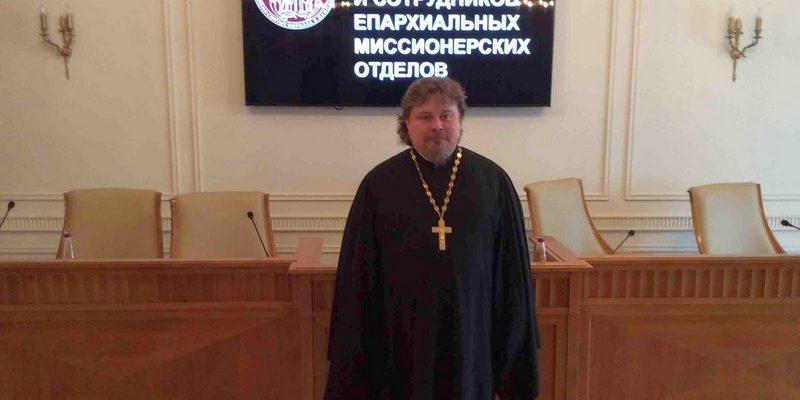 Семинар для председателей епархиальных миссионерских отделов