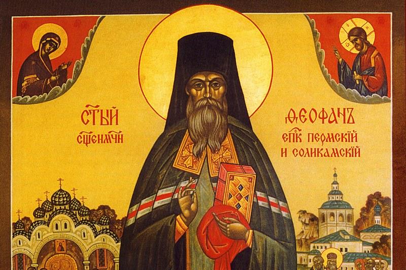 Священномученик Феофан